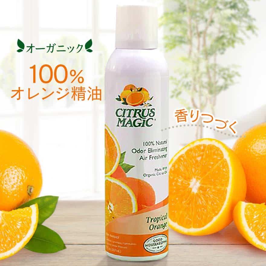 オレンジ シトラスマジック