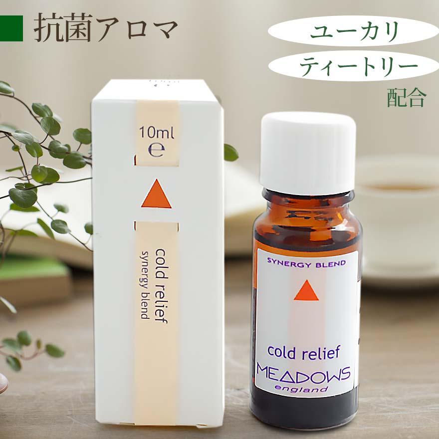 花粉、風邪の季節のスッキリアロマ コールドリリーフ
