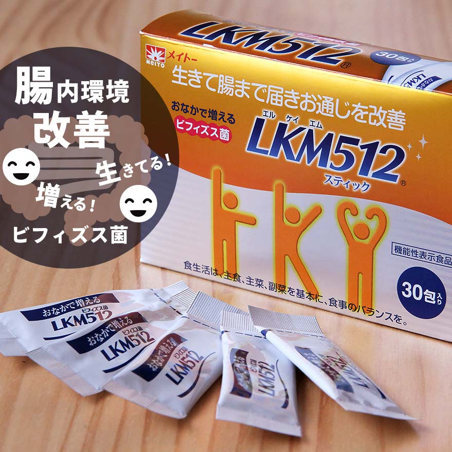 LKM512ビフィズス菌顆粒スティック サプリメント